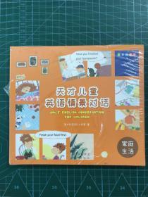 麦芽点读版天才儿童英语情景对话(全3册家庭生活+校园生活+社区生活)支持小考拉和小达人点读笔