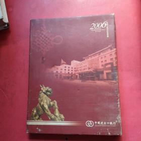 中国邮票2006年册 全新正版(全册103 附电子年集光盘 )