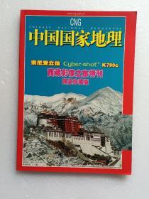 中国国家地理 【索尼爱立信CybEγ-shot  K790C】西藏影像之旅特刊 限量珍藏版