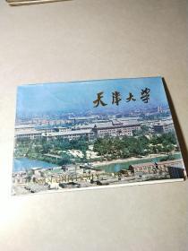 天津大学 (16开横翻中英文对照彩色画册)