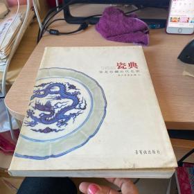 瓷典:徐龙珍藏历代名瓷