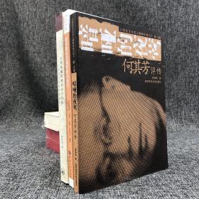 每周一礼43:《公共场域的知识分子写作:龙应台文化现象研究》+   贺仲明 《喑哑的夜莺:何其芳评传》+《批评理论在俄罗斯与西方》 包邮(不含新疆、西藏)