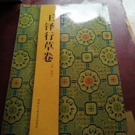 中国历代法书粹编:王铎行草卷
