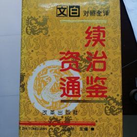 文白对照全译 续资治通鉴(共4卷)