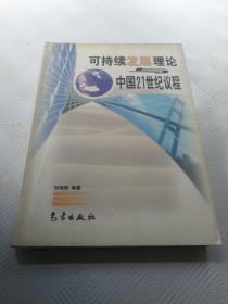 可持续发展理论与中国21世纪议程