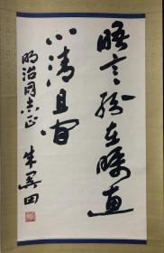 浙江书协主席 朱关田 书法 立轴68/39cm保真