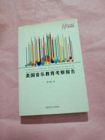 美国音乐教育考察报告  作者赠本