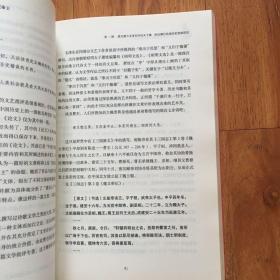 历史的借鉴毛泽评述中国历代帝王