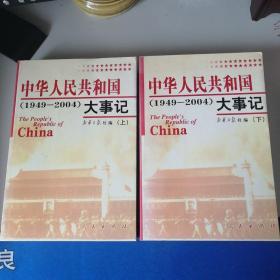 中华人民共和国1949-2004大事记(上下)册全集
