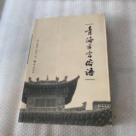 青海方言俗语
