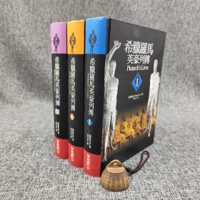 台湾联经版 蒲鲁塔克著;席代岳译《希腊罗马英豪列传》精装 全三册