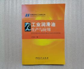 工业润滑油生产与应用