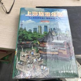 上海旅游年鉴.2003