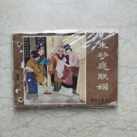 朱砂痣联姻(薛刚反唐之六)