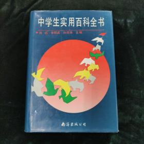 中学生实用百科全书