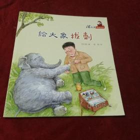沈石溪动物绘本——给大象拔刺