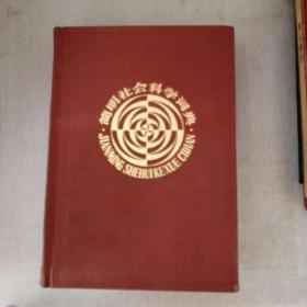 简明社会科学词典