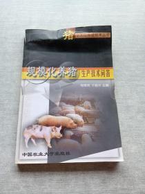 规模化养猪生产技术问答