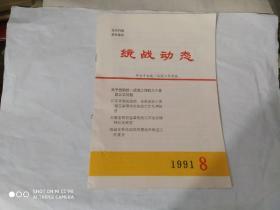 统战动态1991.8