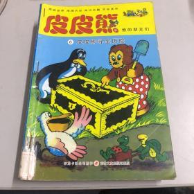 皮皮熊和他的朋友们.(6.8.9.11四册合售)