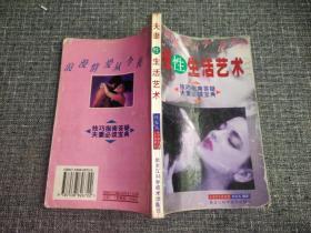 夫妻性生活艺术(1997年一版一印)
