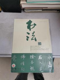 书法月刊•2013.4总283期【满30包邮】