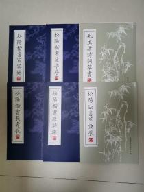松阳楷书:百家姓、唐诗选、蘭亭序、草诀歌、长寿歌、毛主席诗词草书(六本合售)