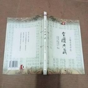 上海名老中医金匮典藏——新闻晨报丛书