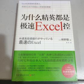 """为什么精英都是极速Excel控(全面解锁财经界""""大摩""""的神人级进阶Excel技巧,实现""""极速与零失误的并立"""")"""