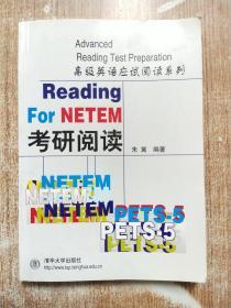 考研阅读——高级英语应试阅读系列