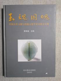 玉魂国魄:中国古代玉器与传统文化学术讨论会文集(绝版)