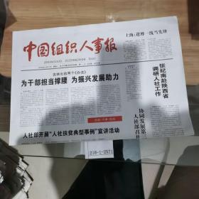 中国组织人事报2019年10月21日