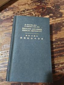 《英和医语中字典》