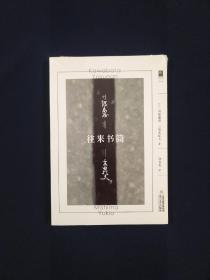 川端康成·三岛由纪夫往来书简