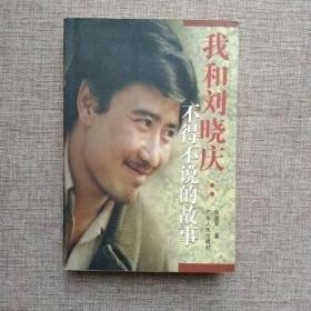 我和刘晓庆:不得不说的故事  一版一印