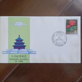 中国邮票展览.西班牙 外展纪念封1枚(总公司前期外展封 早期未印编号,此封为最后一枚未印编号的封,应为WZ-24)