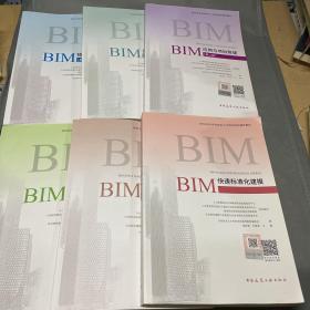 【BIM技术系列岗位人才培养项目辅导教材)BIM技术概论(第二版)、BIM应用案例分析(第二版)、BIM应用与项目管理(第二版)、BIM建模应用技术(第二版)、BIM综合技能与实务(第二版)、BIM快速标准化建模  6册合售