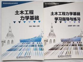 土木工程理学基础 +学习指导与练习  两册合售