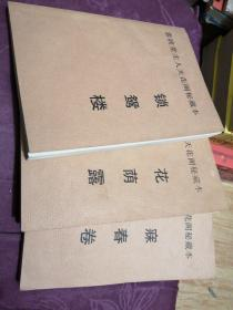 素政堂主人天花阁秘藏本,(三本合售)