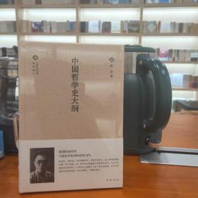 中国哲学史大纲--(精装)一版一印