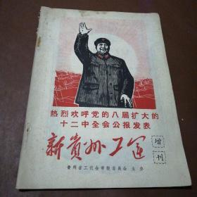 热烈欢呼党的八届扩大的十二中全会公报发表 新贵州工运【增刊】
