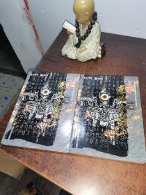 鬼吹灯之龙岭迷窟1.2(漫画版)全两册