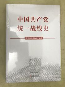 中国共产党统一战线史【未开封】