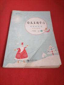 语文主题学习  一年级上册  2