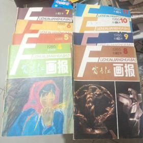 富春江画报1986年4.5.6.7.8.9.10.11.12期8本