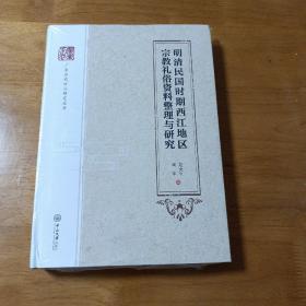 明清民国时期西江地区宗教礼俗资料整理与研究/广东历代方志研究丛书