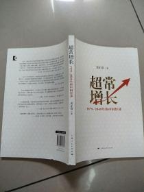 超常增长:1979-2049年的中国经济   原版二手内页有少量笔记