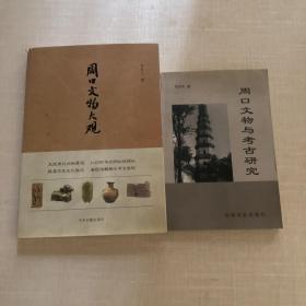 周口文物大观 周口文物与考古研究 张志华 签名本 共二册 合售