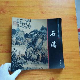 中国画大师经典系列丛书:石涛【内页干净】