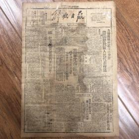 1945年7月1日【解放日报】纪念中国共产党成立24周年